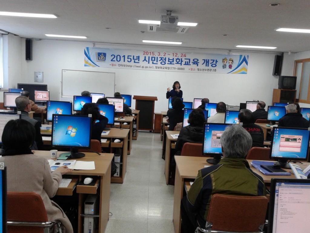 2.시민 정보화교육 개강