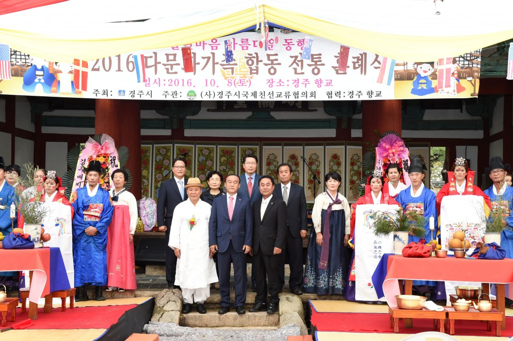 최양식 경주시장, 경주향교를 찾아 다문화가족 혼례식을 축하했다.