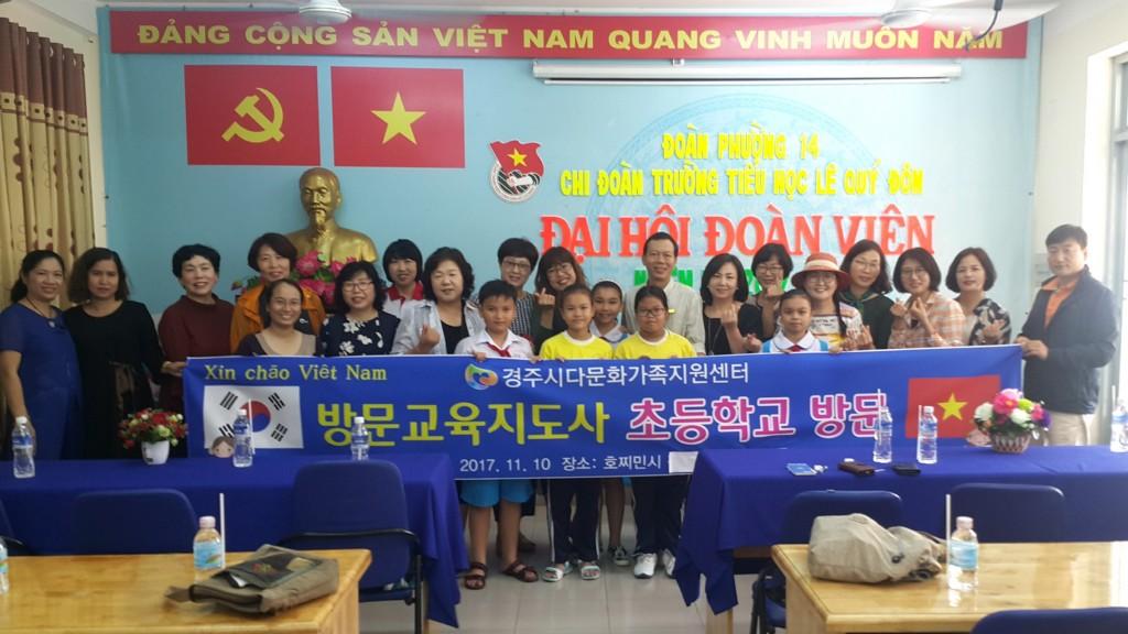 2. 경주시다문화가족지원센터 방문교육지도사 베트남 해외탐방 (2)