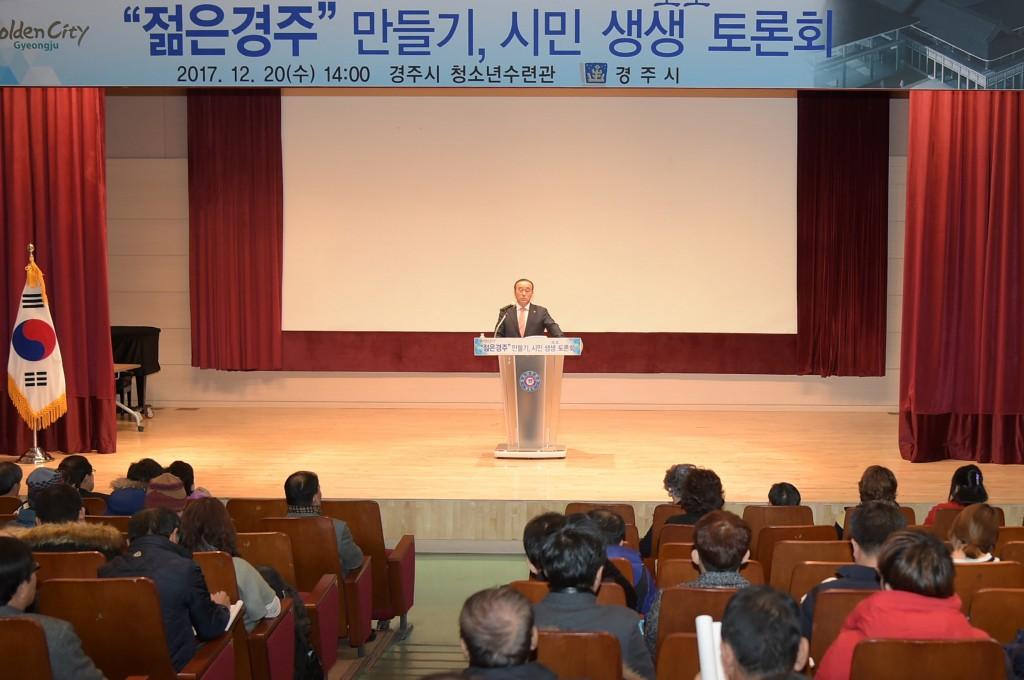 (2보)3. 경주시 인구정책토론회 (3)