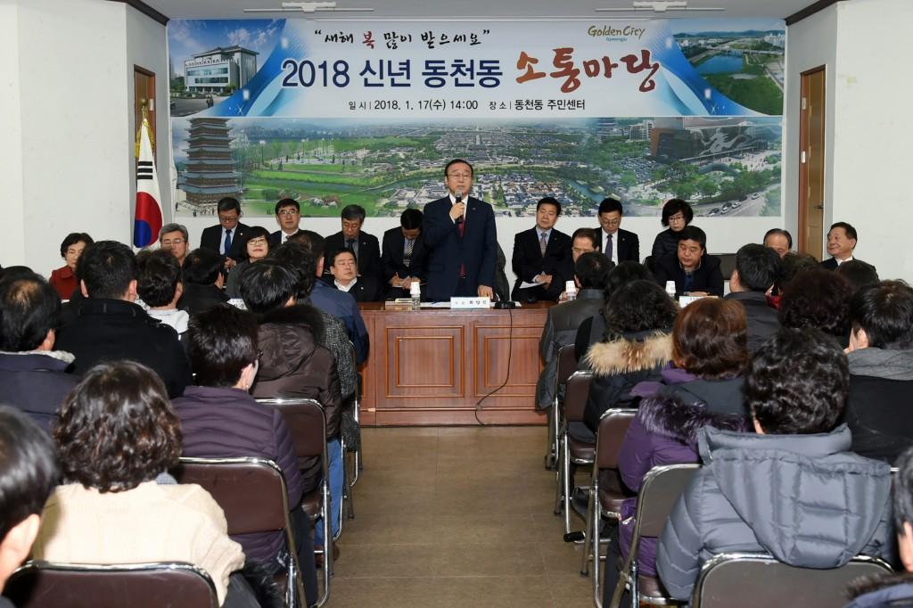 동천동 신년 소통마당 (1)