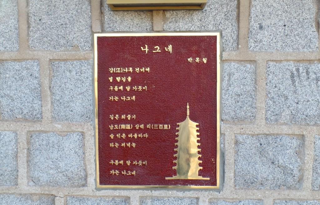 1. 경주 대릉원 돌담길, 시가의 거리로 재탄생(3)
