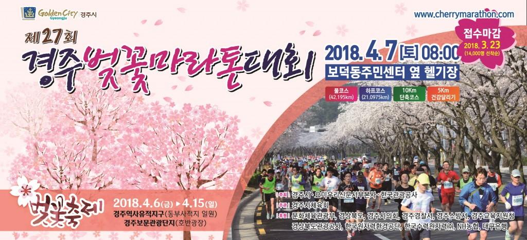 1. 제27회 경주벚꽃마라톤 (1)