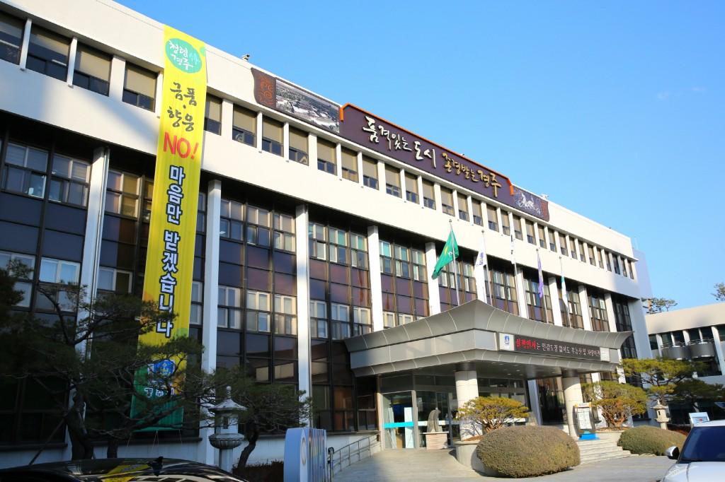 1. 경주시 이름없는 무연고 행려자 신분찾기, 따뜻한 복지행정(시청 사진)
