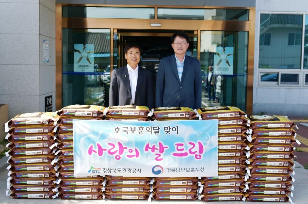 경북남부보훈지청에 사랑의 쌀 전달을 하고 있다
