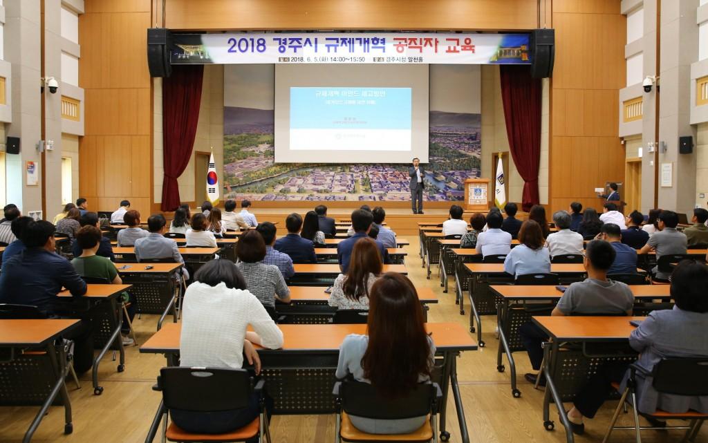 2. 경주시, 규제개혁 공직자 교육으로 개혁마인드 제고 (1)