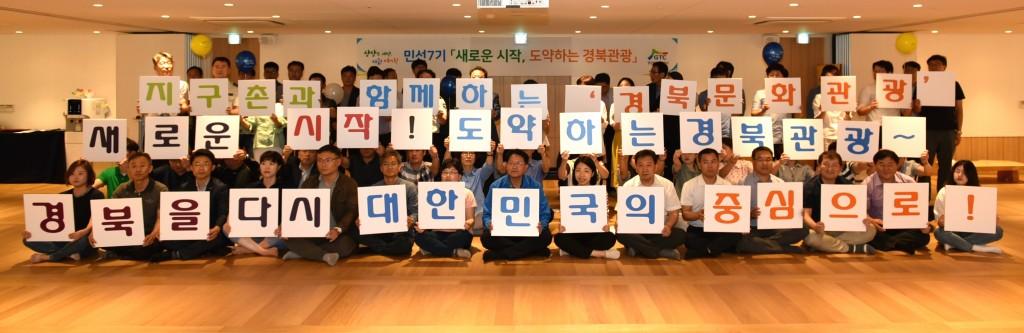 임직원들이 도약하는 경북관광 결의대회를 하고 있다