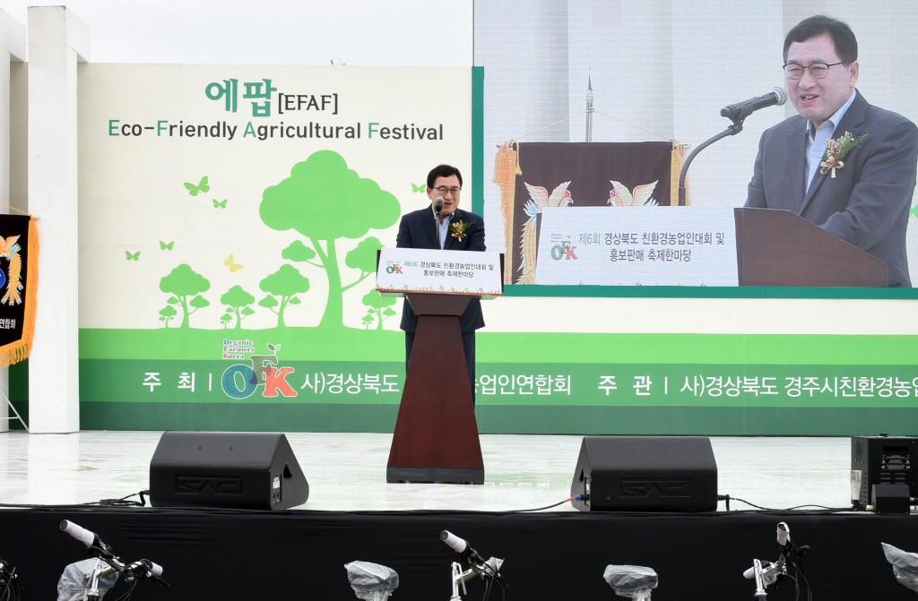 1-1 경상북도 친환경농업인대회