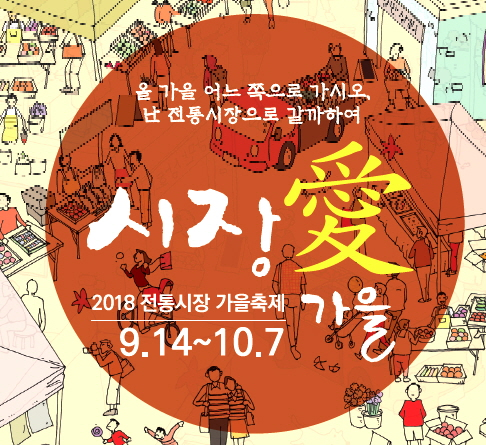 1. 전통시장 가을축제 시장애