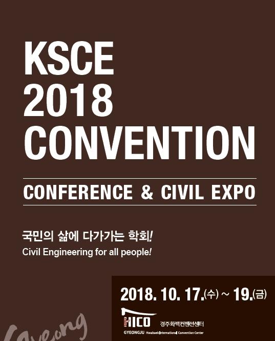 대한토목학회(KSCE) 2018 컨벤션