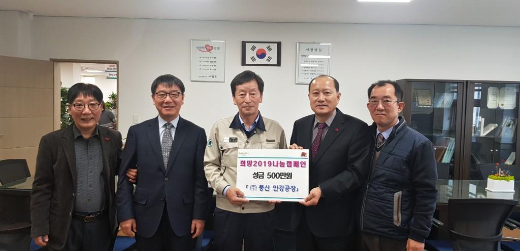 1 (주)풍산 안강공장, 경주 안강읍에 이웃돕기 성금  500만원 기