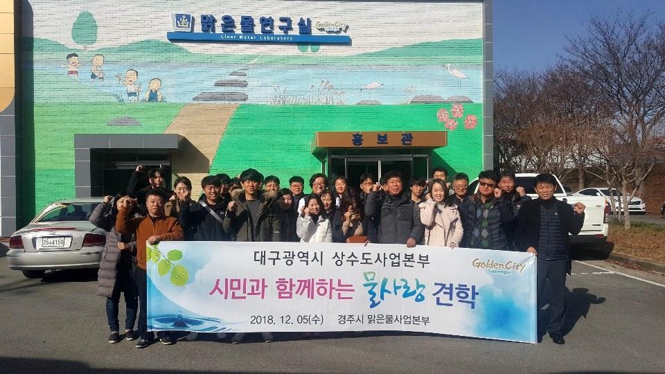 9 경주시, 물사랑 견학에 대구광역시 상수도사업본부 직원 방문