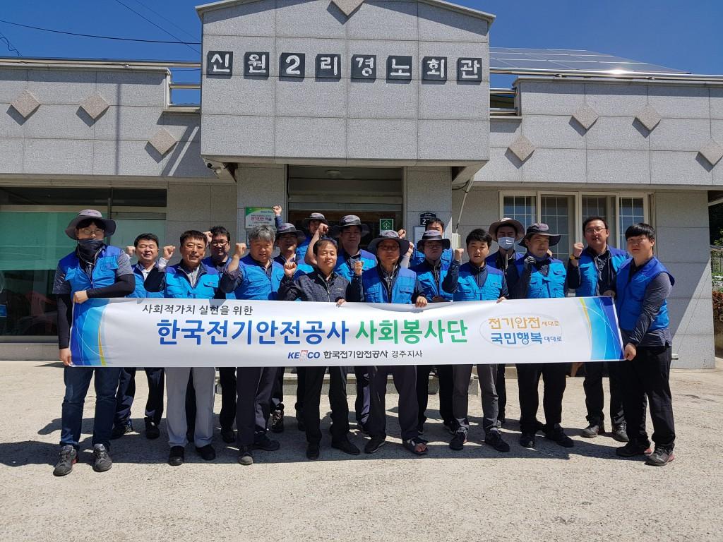 3. 산내면 한국전기안전공사 안전점검 봉사활동(1)