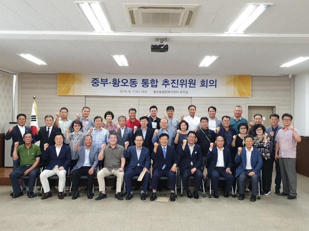 2. 경주시 중부․황오동 새로운 출발을 위한 첫걸음, 통합 추진위원 회의 개최(1)