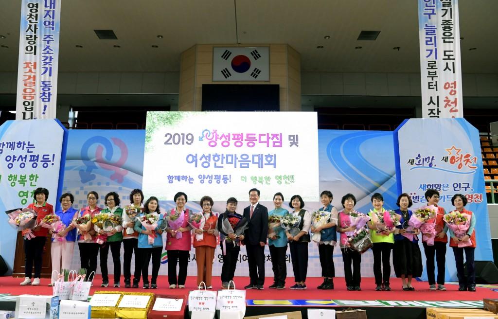 영천시, 2019년 양성평등다짐 및 여성한마음대회 개최 사진 1