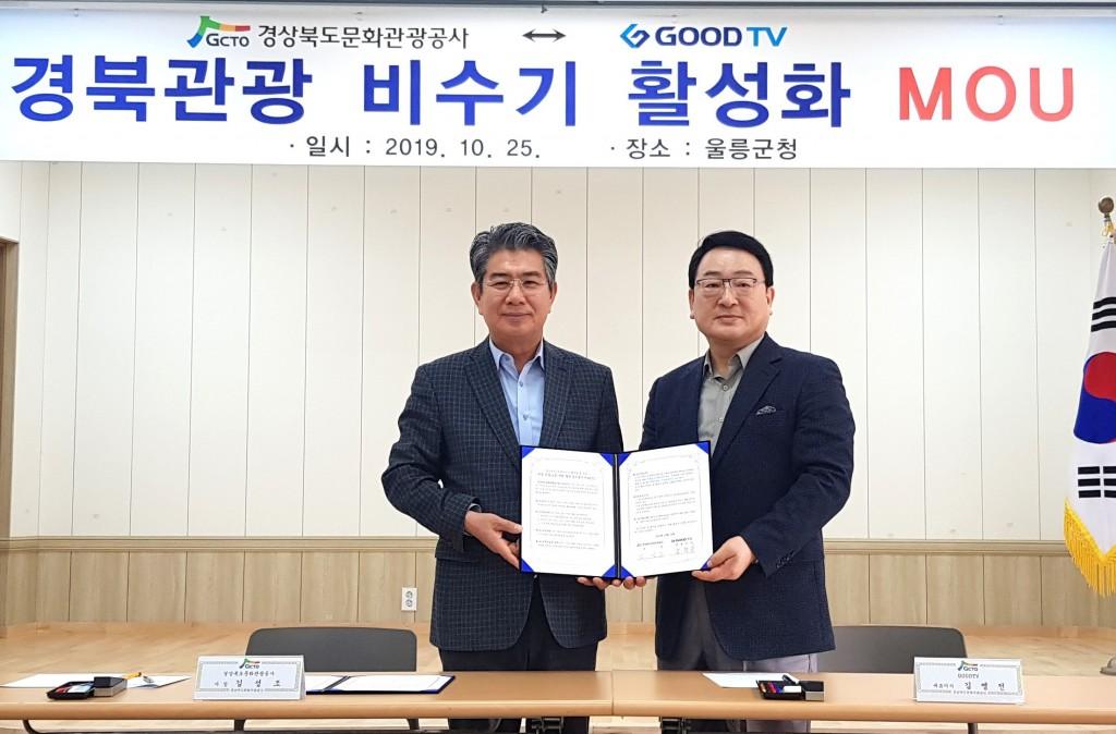 공사 김성조사장(왼쪽)와 GOOTV 김명전대표(오른쪽)와 업무협약을 체결하고 있다
