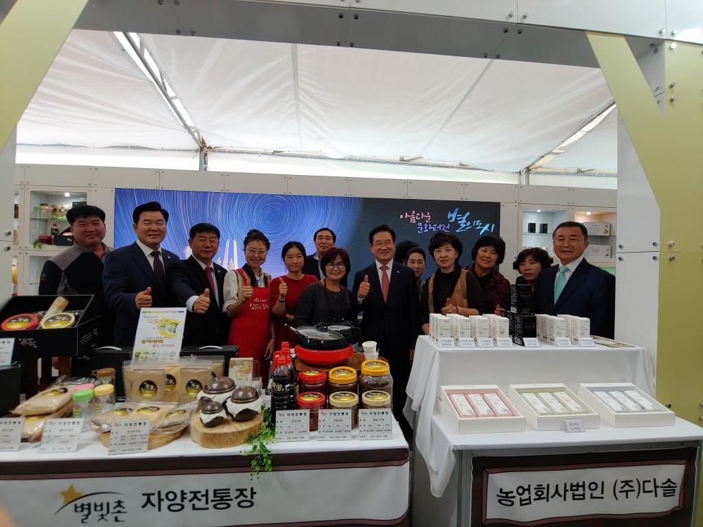 영천시, 2019 경북국제식품박람회 참여 사진 1