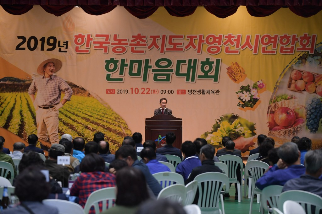 한국농촌지도자영천시연합회 한마음대회 사진 1