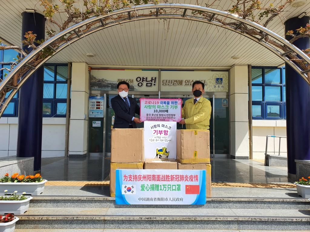 2. 중국 헝양시, 양남면에 마스크 1만장 기부