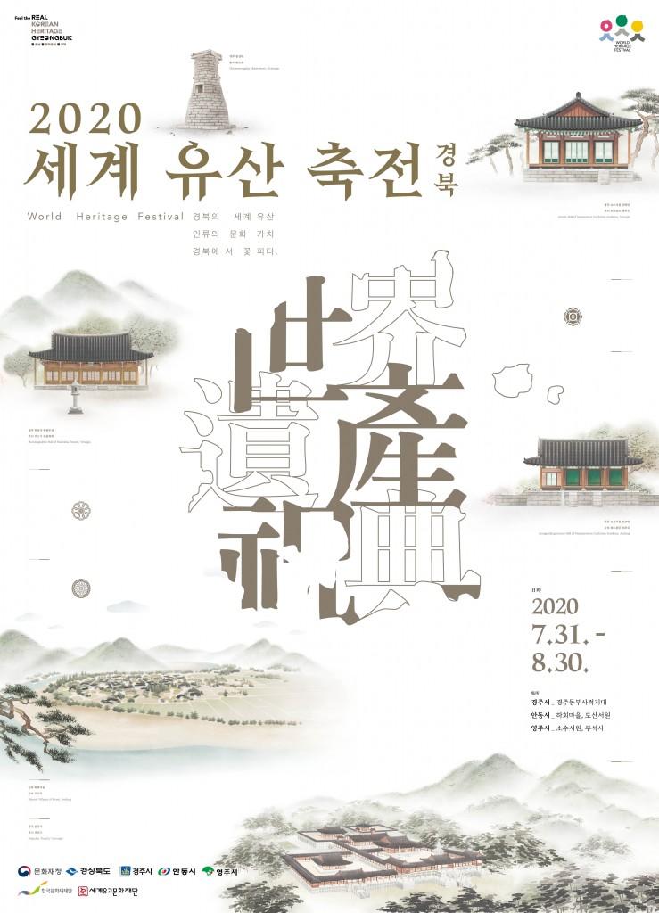 1. 경주시'2020년 세계유산 축전-경북'개최 - 팸플릿 1