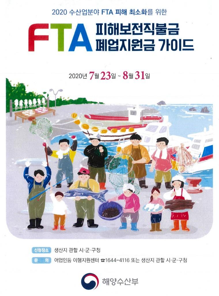 2. 경주시, 수산분야'FTA 피해보전 직불금․폐업지원금'지원 실시 (1)