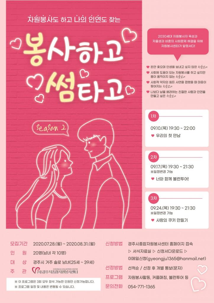 4. 경주시종합자원봉사센터, 봉썸 Season2 참가자 모집