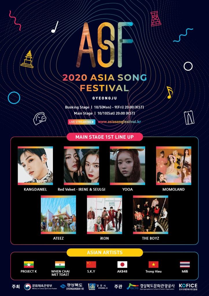 2. '2020 아시아송페스티벌(2020 ASF)'온택트 개막