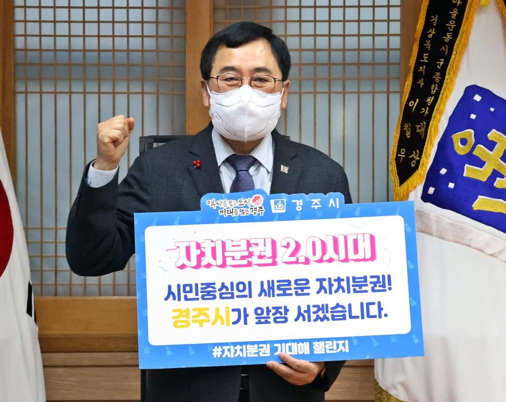 1. 주낙영 경주시장, '자치분권 기대해' 챌린지 동참