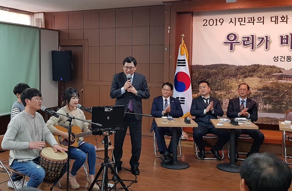 """1. 코로나 위기 속에도 """"시민 목소리 경청한다""""… 경주시 '시민과의 대화' 개최"""