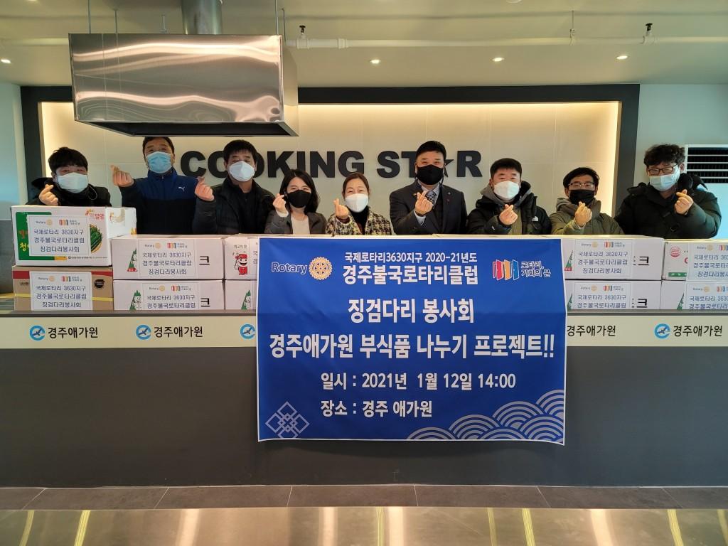 2. 경주불국로타리클럽 징검다리회, 경주애가원 찾아 나눔봉사 실천