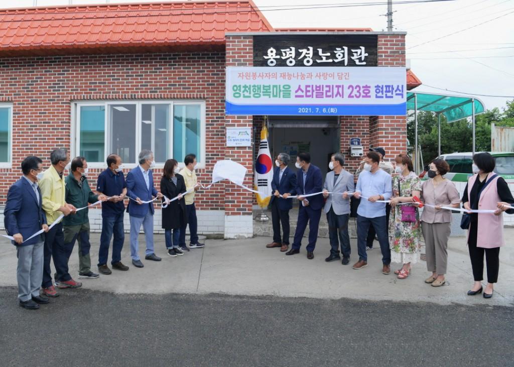 영천시) '영천행복마을 스타빌리지 23호' 현판식 개최 사진(1)-2021.7.6.